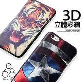 立體浮雕 超人系列 HTC A9 蝴蝶3 826 iPhone SE 6s Plus LG G4 SONY Z5 M4 手機殼 防摔殼 軟殼 保護殼