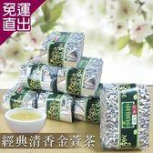 喝茶閒閒 經典清香金萱茶(買一斤送一斤)【免運直出】