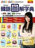 (二手書)韓語圖解字典 數位學習版