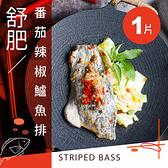 健康首選【樸粹水產】舒肥番茄辣椒鱸魚排 200g/片 1片入
