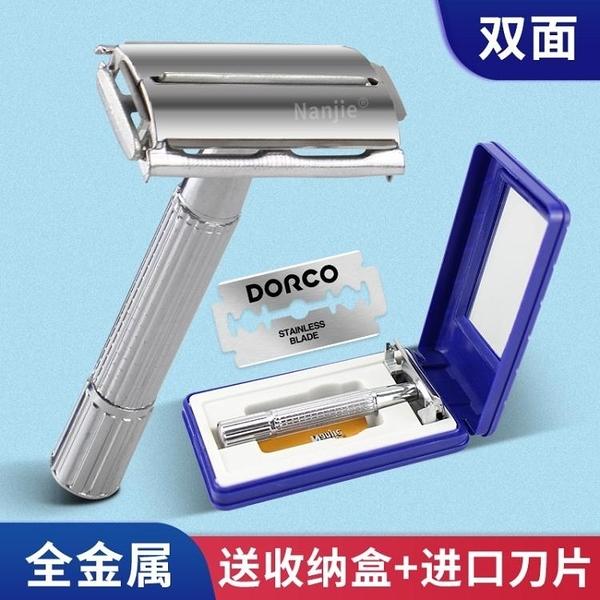 全金屬男士手動剃須刀老式手動雙面刮鬍刀架 帶100不銹鋼進口刀片 韓國時尚 618