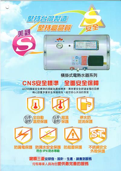 鍵順三菱電熱水器 EH-B30 30加侖 立式 全系列產品符合能源效率標準 儲熱式電熱水器 水電DIY