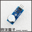 有源蜂鳴器傳感器 (0872) /實驗室、學生模組、電子材料、電子工程、適用Arduino