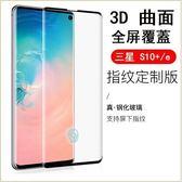 全膠滿版 三星 Galaxy S10+ S9 S8 Plus 3D曲面鋼化膜 三星 Note 9 Note 8 防刮防爆 3D熱彎工藝 熒幕保護貼