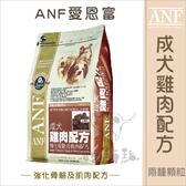 ANF愛恩富〔成犬雞肉配方,小顆粒,15kg〕