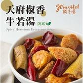 【阿家海鮮】天府椒香牛若湯(300g/包、固形物100g/包)