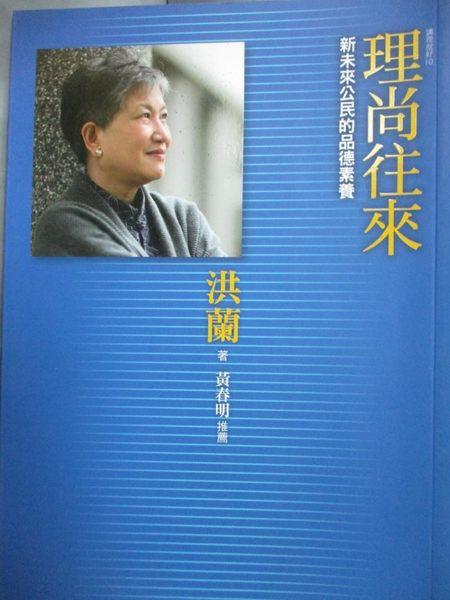 【書寶二手書T8/心理_JHI】理尚往來-新未來公民的品德素養_洪蘭