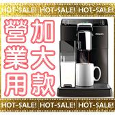 《加大豆盒+水箱+渣槽》Philips Saeco HD8847 飛利浦 全自動 義式咖啡機 (早餐店/早午餐/餐廳可營業用)
