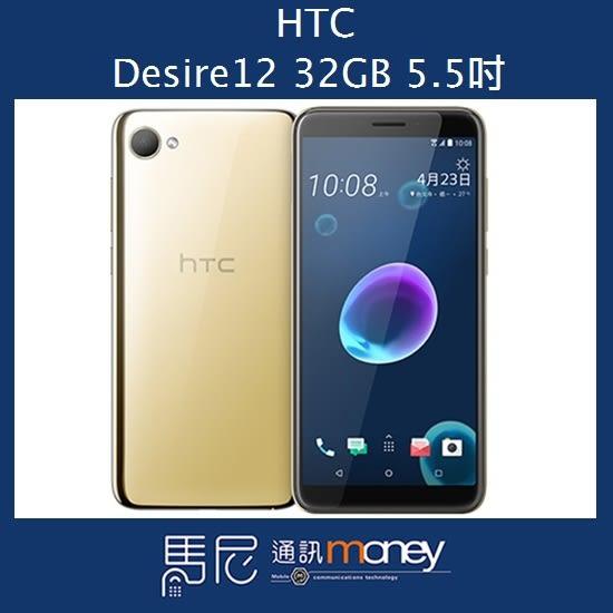 (3期0利率+贈玻璃貼+空壓殼)HTC Desire 12/5.5吋螢幕/4G+3G雙卡雙待/32GB【馬尼通訊】