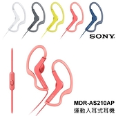 SONY MDR-AS210AP 粉紅 運動入耳式耳機 防潑水 線長1.2M