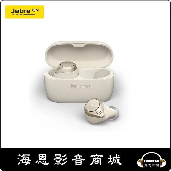 【海恩數位】丹麥 Jabra Elite 75t 真無線藍牙耳機 (鉑金/米)