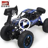 超大號無線遙控越野車四驅高速攀爬賽車充電動兒童玩具男孩汽車模 8號店WJ