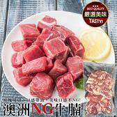 216/片起【海肉管家-全省免運】超大包澳洲NG牛腩X1包(每包約400g±10%)