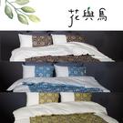 《40支紗》【8x7加大薄被套-共3色】花與鳥 100% 精梳棉 單品賣場-麗塔LITA-