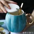 輕奢創意個性杯子陶瓷馬克杯帶蓋勺情侶喝水杯南瓜馬克杯男女茶杯【蘿莉新品】