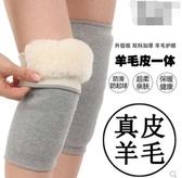 羊毛護膝保暖老寒腿秋
