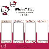 【絕不碎邊】正版授權 HELLO KITTY 3D曲面 滿版 Apple iPhone 7 Plus 鋼化玻璃 軟膜  鋼化 膜 凱蒂貓