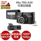 Mio 790+A50【送64G+索浪 3孔 1USB+拭鏡布+防疫棒+漁夫帽】雙Sony Starvis 動態區間測速 行車記錄器 紀錄器