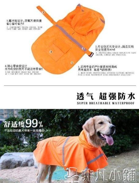 狗狗雨衣法斗雨衣斗牛犬寵物雨衣雨披小型犬中型犬雨衣英斗雨衣  非凡小鋪