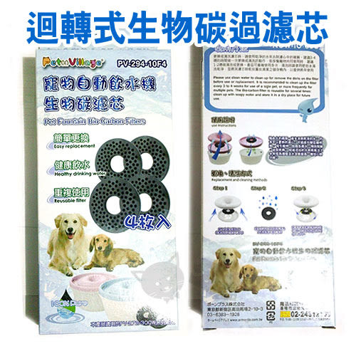 PetLand寵物樂園《魔法村Pet Village》犬貓淨水飲水器 3L濾心一盒 (4入)