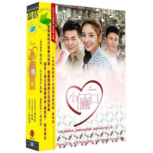 小倆口 DVD (吳樾/賈乃亮/韓彩英/吳辰君)