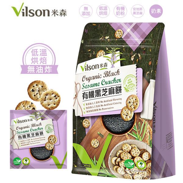 【米森】【米森 vilson】有機黑芝麻餅 (20g/5包)