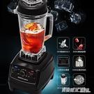 刨冰機 碎冰沙冰機商用奶茶店刨冰攪拌家用破壁料理冰沙果汁榨汁機ATF 英賽爾3c
