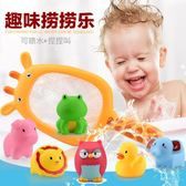 寶寶洗澡嬰兒玩具捕魚撈網撈小魚兒童游泳戲水上浴室玩具0-3-6歲HM 金曼麗莎
