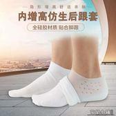 隱形內增高 【2cm】 襪子內增高套腳硅膠鞋墊 男女隱形相親體檢矮子樂面試神器