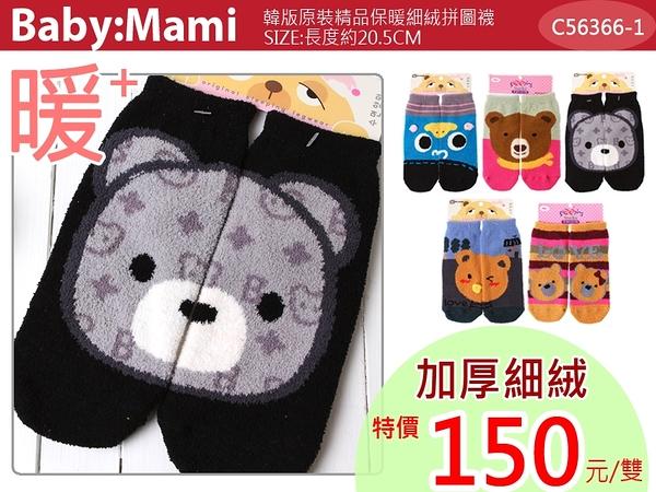 貝比幸福小舖 【56366-1】韓國原裝精品細緻厚絨拼圖襪/保暖襪/立體襪 一雙