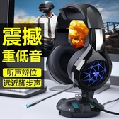 N1電腦耳機頭戴式耳麥臺式游戲絕地求生吃雞電競帶麥話筒cf·樂享生活館
