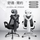 【IDEA】新時尚簡約兩色人體工學電腦椅...