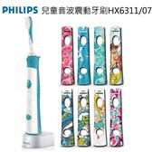 HX-6311 PHILIPS 飛利浦音波震動兒童牙刷HX6311