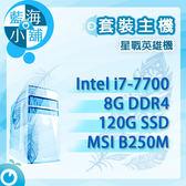 套裝電腦主機 星戰英雄機 桌上型電腦 (Intel i7-7700四核/8G/120G/MSI B250M)