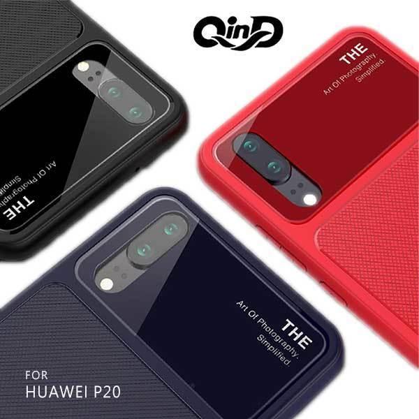 ☆愛思摩比☆QinD HUAWEI P20 Pro /P20 爵士玻璃手機殼 保護殼 保護套 防摔殼 軟套
