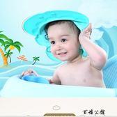 思寶瑞寶寶洗頭帽兒童洗發帽  百姓公館