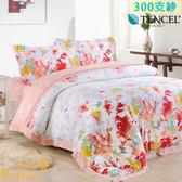 雙人床罩300 支紗100 天絲TENCEL 鋪棉八件式兩用被床罩組~Betrise ~花