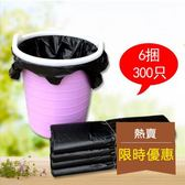 300只加厚手提垃圾袋 黑色背心式垃圾袋中大號衛生間廚房家用   初見居家