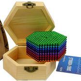 巴克球磁力球5mm216顆x8片魔力星巴磁鐵球成人減壓玩具吸鐵石磁球 MKS薇薇