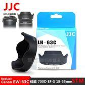 遮光罩EW-63C for佳能18-55mm遮光罩適用佳能18-55mm鏡頭