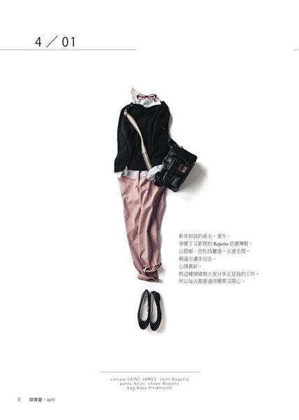 (二手書)穿春夏:時尚總監菊池京子陪妳穿搭每一天