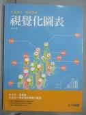 【書寶二手書T6/大學商學_QGE】打造讓人一眼看懂的視覺化圖表_恒盛杰資訊