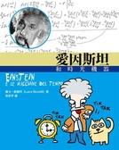 (二手書)愛因斯坦和時間機器