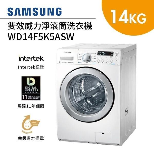 【福利品+24期0利率】SAMSUNG 三星 洗衣14KG 烘7KG 雙效威力淨滾筒洗衣機 WD14F5K5ASW/TW