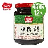【南紡購物中心】【龍宏】橄欖菜拌醬 260gX12入(箱購)