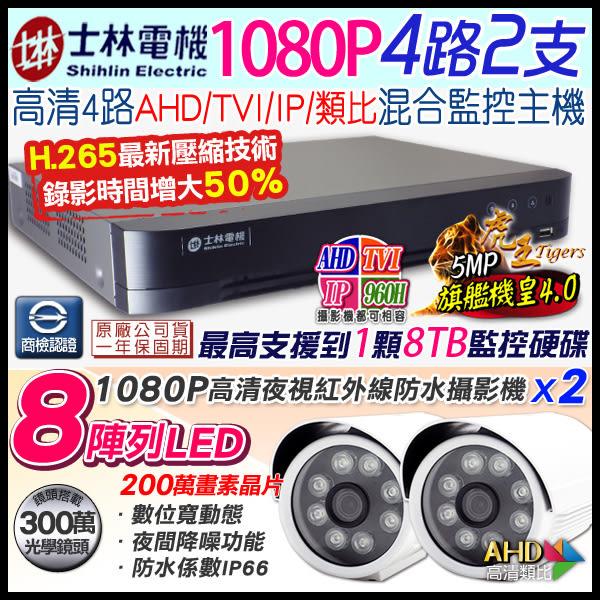 【台灣安防】監視器 4路監控套餐 H.265 士林電機5MP 4路主機DVR +2支1080P 槍型攝影機 AHD/TVI/類比/IPC