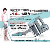 Fujitek富士電通大吸力手持直立旋風吸塵器 FT-VC305