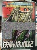 挖寶二手片-P17-016-正版DVD-電影【決戰侏儸紀】-2002年再度席捲影壇恐龍巨片(直購價)