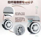 行李箱輪子拉桿箱行李箱輪子 輪子維修密碼旅行箱滑輪皮箱箱包 萬向輪瑪麗蘇