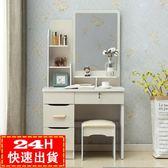 現貨出清 梳妝台臥室簡約現代小戶型迷你多功能經濟型化妝桌收納盒櫃子igo 11-8 igo